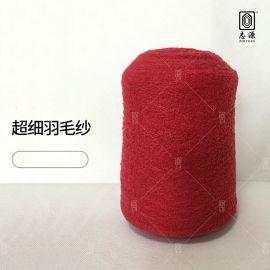 【志源】厂家直销柔软舒适做工精细超细羽毛纱 13S/1羽毛纱现货