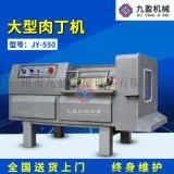 九盈广州肉丁机冻肉切丁机火腿切丁基 JY-550