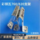 760彩钢瓦固定型支架 暗扣支架批发厂家