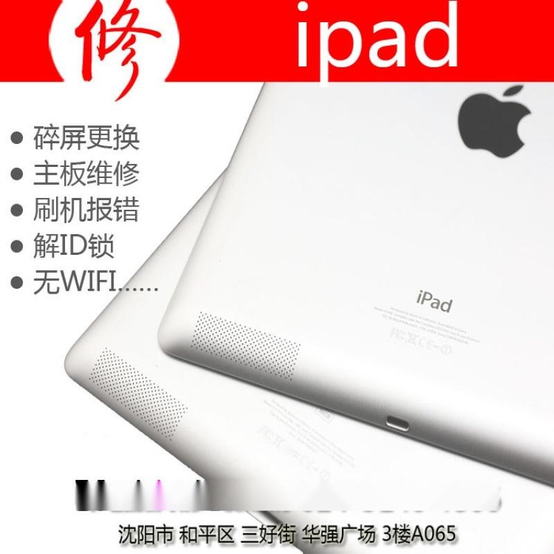 苹果平板电脑售后维修,沈阳iPad维修