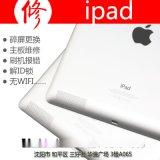 蘋果平板電腦售後維修,瀋陽iPad維修