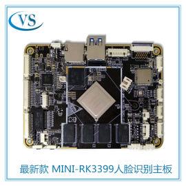 rk3399核心板人脸识别主板定制