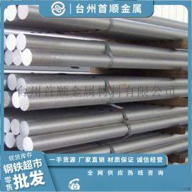 25cr2mov合金结构钢材料