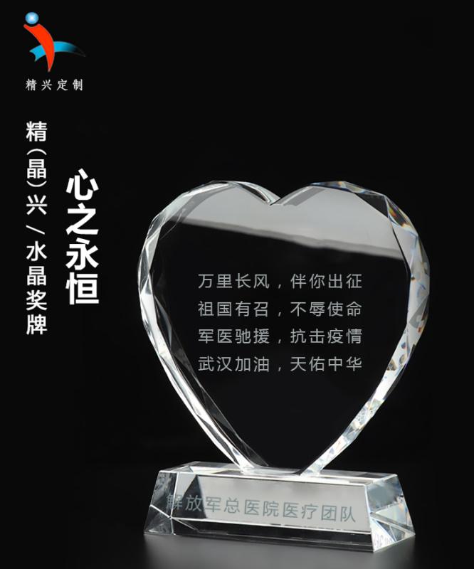 湖北援助愛心企業單位個人定製愛心水晶獎盃