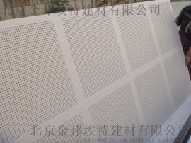 金邦埃特穿孔吸声石膏板生产厂家