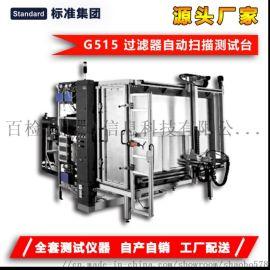 G515过滤器自动扫描测试台