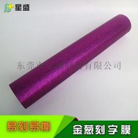 星盛金葱刻字膜 金葱闪烁刻字膜 深紫色