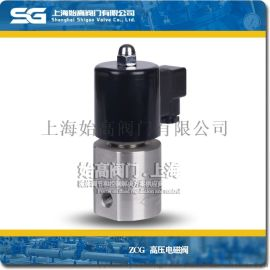 ZCG不锈钢超高压电磁阀