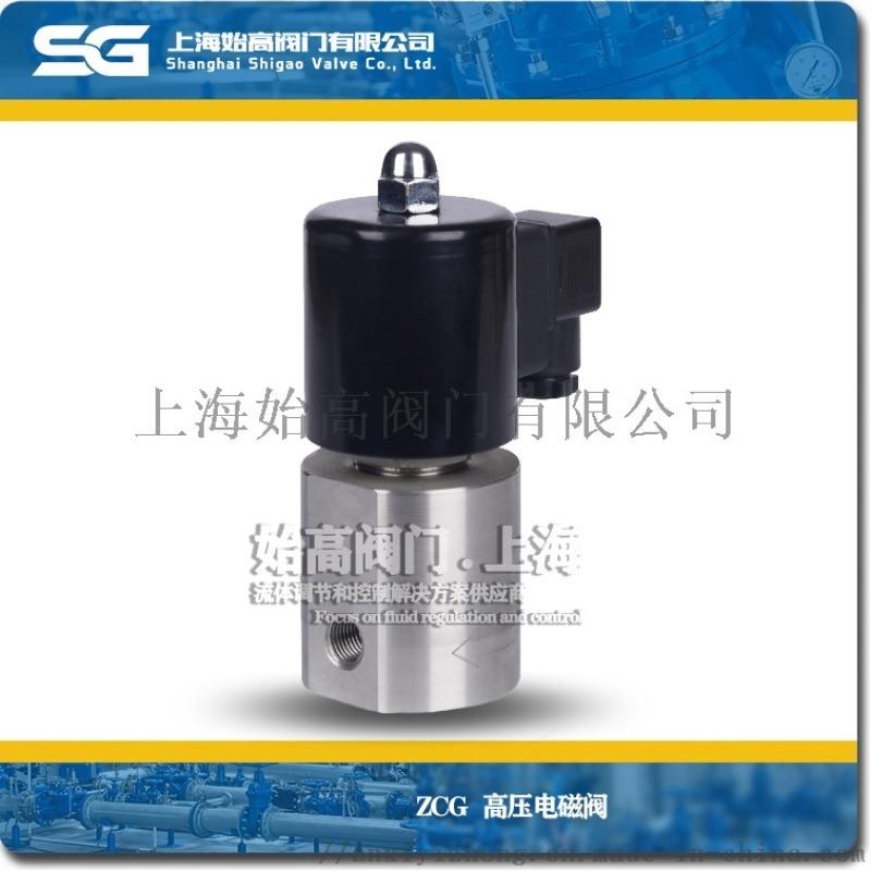 ZCG不锈钢**压电磁阀