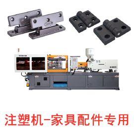 厂家直销德雄机械家具配件专用注塑机