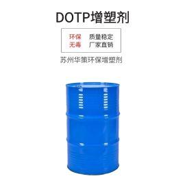 对苯二甲酸二辛酯 PVC环保增塑剂华策环保
