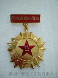 勋章,勋章定制,勋章制作,功章,徽章供应商