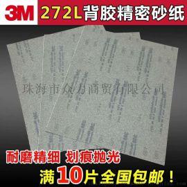 272L背胶砂纸/3M精密砂纸/3M塑料砂纸
