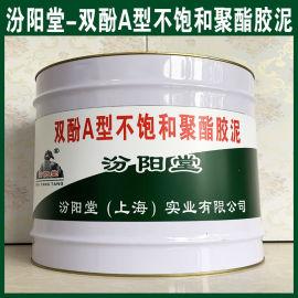 双 A型不饱和聚酯胶泥、涂膜坚韧、粘结力强抗水渗透