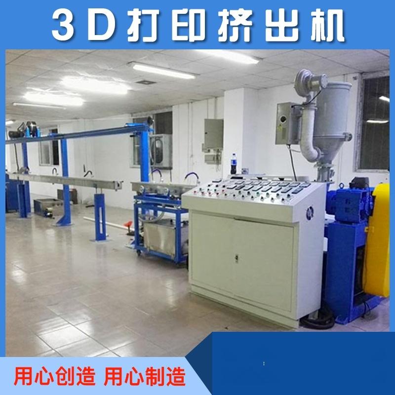 厂家现货3D打印胶条挤出机 耗材押出机厂家