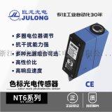巨龍NT6-BW22-2色標光電感測器,藍白長條光