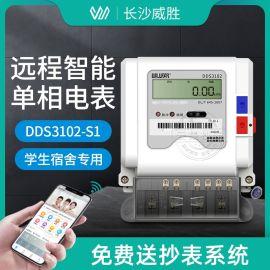 威胜宿舍  电表DDS3102-S1单相电表