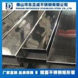 鏡面201不鏽鋼扁通,廣州不鏽鋼扁通