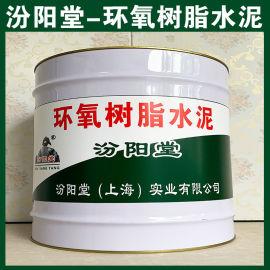 环氧树脂水泥、良好的防水性能、环氧树脂水泥