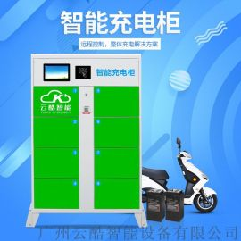 云酷智能8路充电柜 自动灭火**电池充电柜 广州厂家