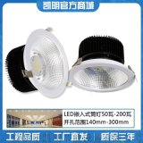 120W筒灯 150W筒灯 200WLED筒灯厂家