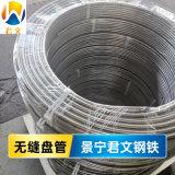 冷拔盤管-純無縫-316L盤管-浙江盤管廠家