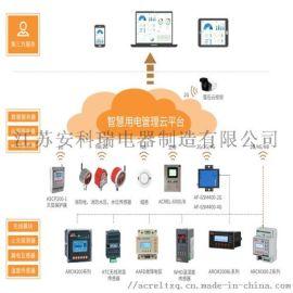 贵州智慧用电安全动态监管服务系统 智慧用电大数据监控中心