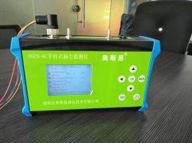 工矿企业手持式粉尘污染实时检测仪