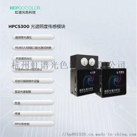 虹谱光色 光纤光谱仪