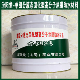 单组分液态固化型高分子涂膜防水材料、现货销售
