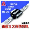 南京工艺导轨滑块 GGB20BAL2P1X2000高组装直线导轨厂家