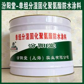单组分湿固化聚氨酯防水涂料、良好的防水性