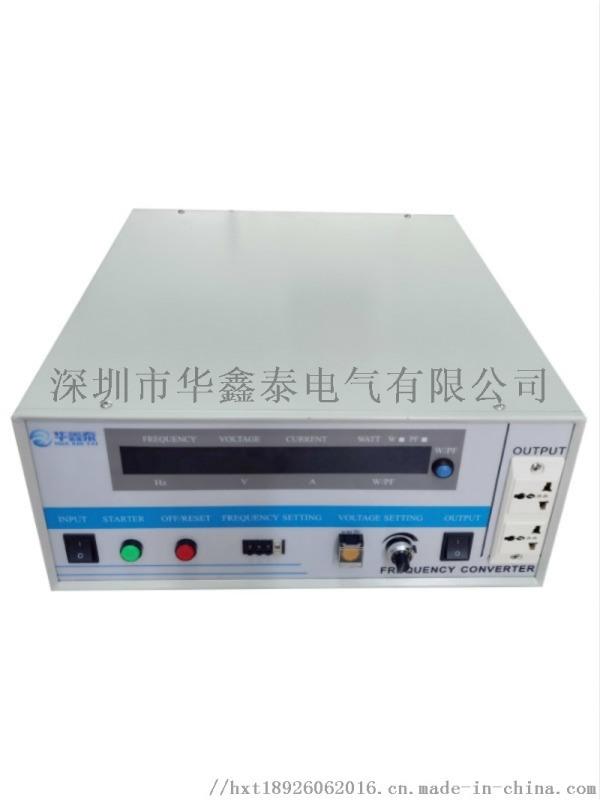 500VA交流變頻電源