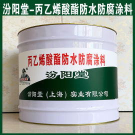 丙乙烯酸酯防水防腐涂料、良好的防水性