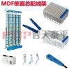 MDF-16000L对/门/回线双面总配线架