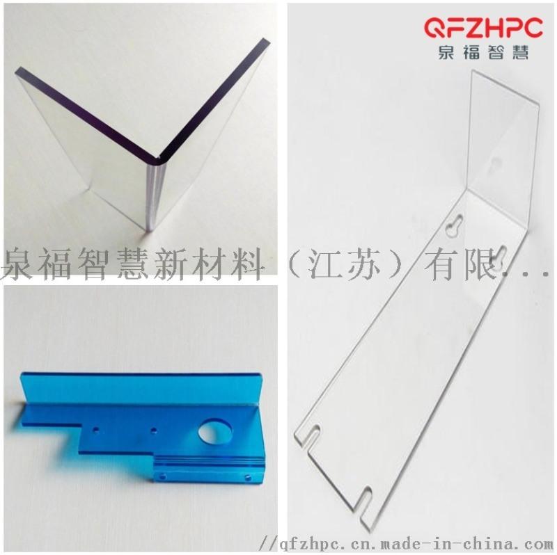 泉福PC耐力板加工 pc板材折彎雕刻成型定製