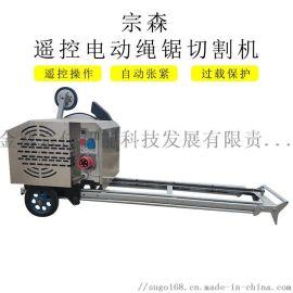 上海宗森电动钢筋混凝土切割机,金刚石串珠绳锯机