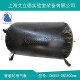 襄陽管道封堵氣囊 橡膠堵水氣囊直徑1.2米
