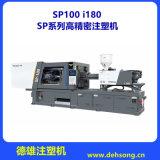 廠家供應 德雄機械設備 海雄100T高精密注塑機