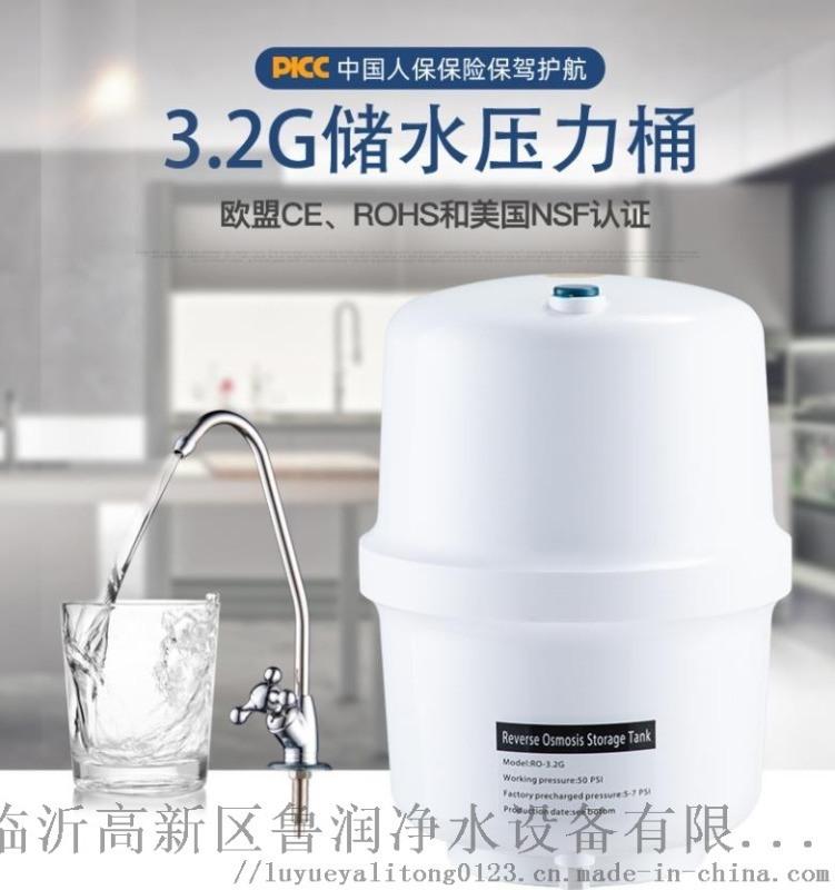 鲁跃牌压力桶3.2G净水器压力桶