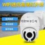 WIFI迷你高清网络摄像机 室外360度球机 智能红外夜视安防监控器