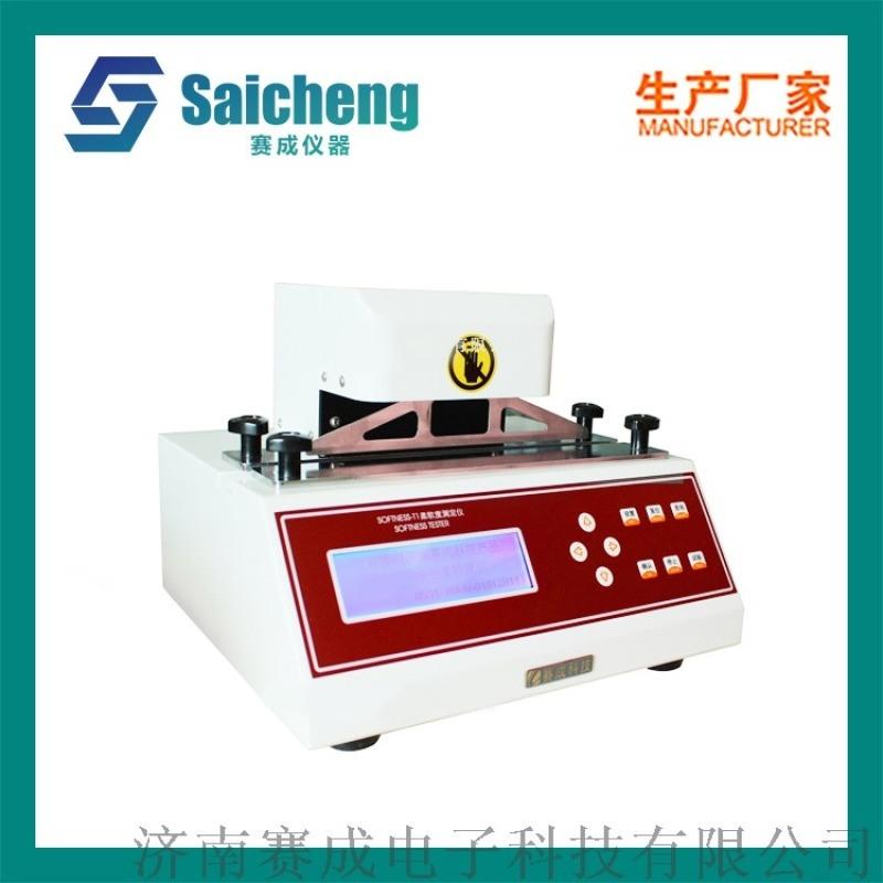 紙張柔軟度測試儀 衛生紙柔軟度測定儀