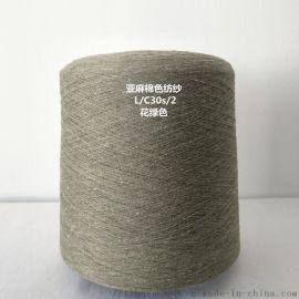 厂家直销亚麻棉色纺纱 L/C30s/2