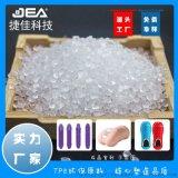 透明TPE顆粒 注塑級 30度成人用品料