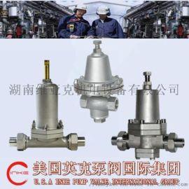 进口低温减压阀美国英克泵阀国内总代理