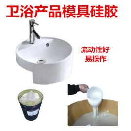 耐烧模卫浴用模具硅胶