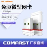 COMFAST CF-W815N 免驱无线网卡