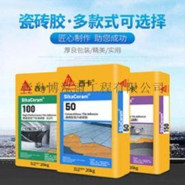 青岛防水公司博泓雨.西卡 206+型超大砖瓷砖胶