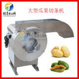 工廠直銷電動切薯條機,各種瓜果切條機