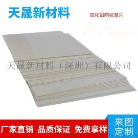 氮化铝陶瓷散热氮化铝导热陶瓷陶瓷基板基片耐磨陶瓷片